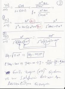 ΘΕΜΑ ΣΑΕ ΙΙ 2013 LAG-INTEG 2