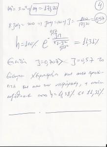 ΘΕΜΑ ΣΑΕ ΙΙ 2013 LAG-INTEG 4